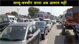 जम्मू-कश्मीर जाना अब आसान नहीं, और ढीली...