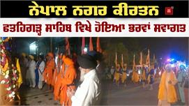 Nepal International Nagar Kirtan...