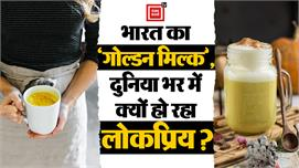 जाने भारत का Golden Milk, दुनिया भर में...