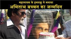 जम्मू में महानायक के हमशक्ल ने मनाया...