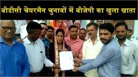 बीडीसी चेयरमैन चुनावों में बीजेपी का...