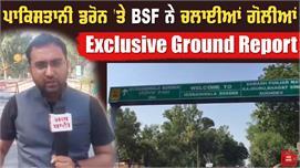 ਬੀਤੀ ਰਾਤ ਡਰੋਨ 'ਤੇ BSF ਨੇ ਚਲਾਈਆਂ...