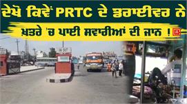 PRTC ਦੇ Driver ਦੀ Video Social Media ਤੇ...