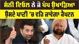 BJP ਬੋਲੀ- ਸ਼ੁਰੂ ਹੋ ਚੁੱਕਾ ਹੈ Captain...