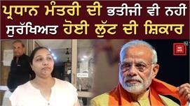 PM Narendra Modi ਦੀ ਭਤੀਜੀ ਨਾਲ ਹੋਈ ਲੁੱਟ