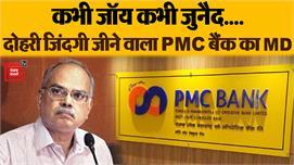 PMC घोटाला:  MD जॉय थॉमस की जिंदगी को...