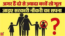 असम सरकार का फैसला, 'अगर बच्चे दो से...