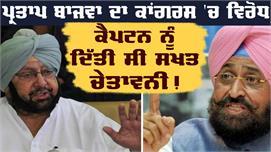 Partap Bajwa ਨੂੰ Congress ਚੋਂ ਸਸਪੈਂਡ...