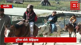 कश्मीर में फिर लौटी बहार,  सैलानियों की...