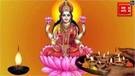 #Deepawali के दिन मां लक्ष्मी के साथ...