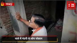 नाले में गंदगी देख भड़के BJP विधायक,...