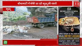 PM मोदी के सपने को तोड़ रहा कुल्लू...
