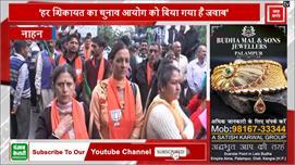 पच्छाद में मुश्किल में BJP! कांग्रेस के...