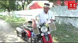क्या आपने देखी है सुपर बाइक टार्जन