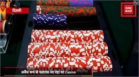 हाई प्रोफाइल Casino का भंडाफोड़, 58 लोग...