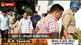 भाजपा नेता की हत्याकांड का खुलासा,...