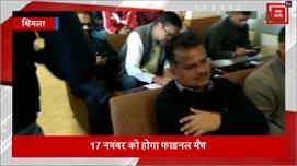 शिमला में 17 नवंबर को होगा फाइनल मैच,...