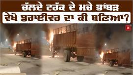 AmritsarBypass'ਤੇ ਜਾਂਦੇ Truck ਨੂੰ...