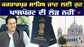 Sikh संगत के लिए Imran Khan का बड़ा तोहफा