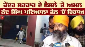 Patiala जेल से रिहा हुआ नंद Singh,Baba...