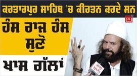 GurdwaraBer Sahib ਨਤਮਸਤਕ ਹੋਏ Hans Raj...