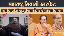 महाराष्ट्र के सियासत में जबरदस्त फिल्मी...