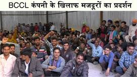 BCCL Company के खिलाफ 400 मजदूरों का...