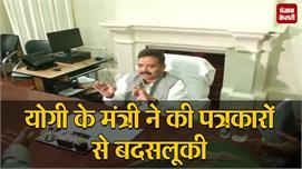 योगी के मंत्री को पत्रकारों से बदसलूकी...