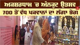 स्वामी नारायण अक्षरधाम मंदिर में शानदार...
