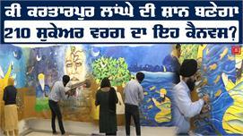 Sri Kartarpur SahibਲਈPaintersਦਾ...