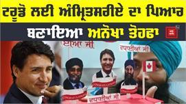 Trudeauकी जीत का Amritsar में चाव,...