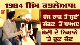 1984 Sikh दंगों पर Hans Raj Hans का...