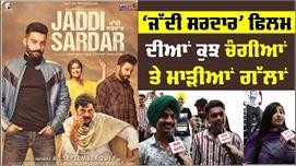 Jaddi Sardar | Movie Review | Sippy...