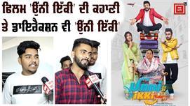Unni Ikki | Movie Review | Jagjeet...