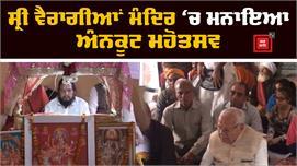 श्री वैरागीयां मंदिर में मनाया गया...