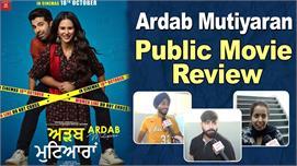 Ardab Mutiyaran | Sonam Bajwa | Ninja |...