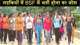 BSF में लड़कियों की भर्ती शुरू, वर्दी...