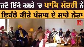 Pak Ministers और भारतीय लीडरों की...