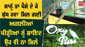 Delhi 'ਚ ਖੁੱਲ੍ਹਿਆ Oxygen Bar, ਪੈਸੇ ਦੇ...