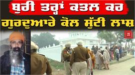 Amritsar ਦੇ ਪਿੰਡ 'ਚ Murder, ਗੁਰਦੁਆਰੇ...