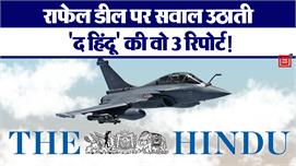 Rafale Verdict : The Hindu की वो 3...