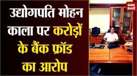 उद्योगपति मोहन काला पर CBI ने कसा...