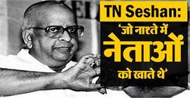 TN Seshan: वो चुनाव आयुक्त जिसके नाम से...