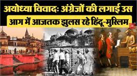 ब्रिटिशकाल में जब उठा राम मंदिर का...