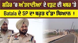 Terrorist Group ਦੀ Input 'ਤੇ Punjab...