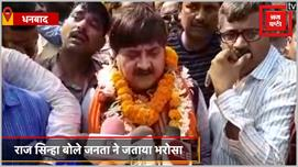 BJP की टिकट मिलने के बाद धनबाद पहुंचे...