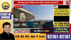 Kartarpur Sahib ਜਾਣ ਲਈ Passport ਨਾਲ...