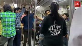 मेट्रो में लड़की से बदसलूकी करने पर...
