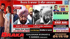 Partap Singh Bajwa पर Captain का तीखा...