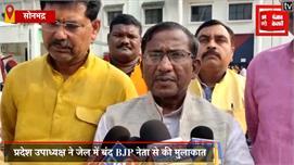 प्रदेश उपाध्यक्ष ने जेल में बंद BJP...